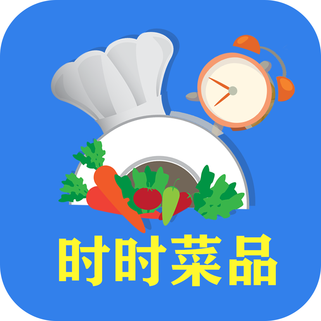 时时菜品app