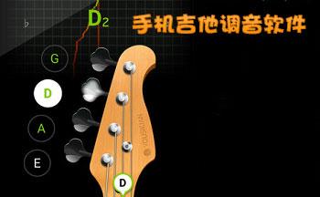 手机吉他调音app
