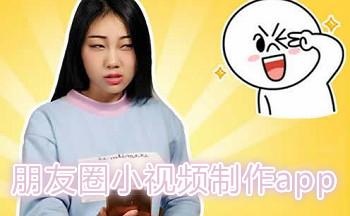 朋友圈小视频制作app