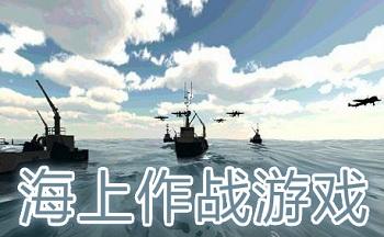 海上作战游戏