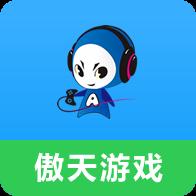 傲天游戏app1.0 安卓最新版