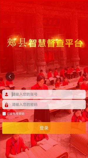 郏县智慧督查平台app截图