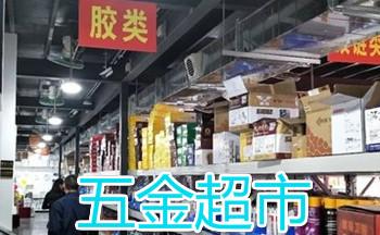 五金超市下载_五金超市手机版