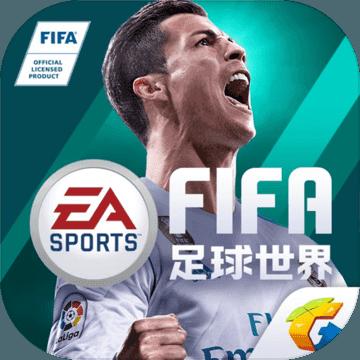 腾讯FIFA足球世界手游