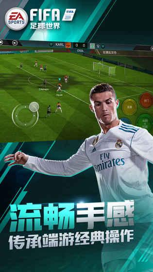 腾讯FIFA足球世界新用户送38彩金白菜网截图