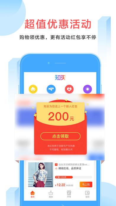 知买app截图