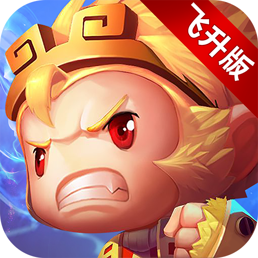 少年悟空传飞升bt版1.4.2 手机最新版