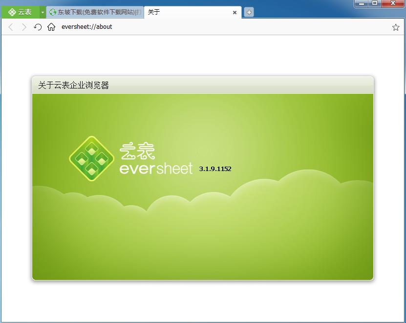 云表企业浏览器官方版截图1