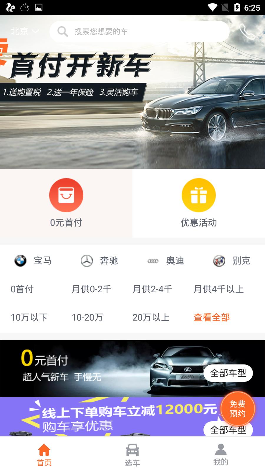 51惠享车app截图