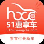 51惠享车app
