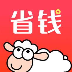羊毛省钱2.0 最新版