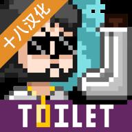 厕所大作战汉化版1.1.1 安卓最新版
