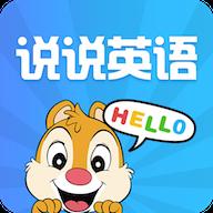 说说英语app1.8.2 官方