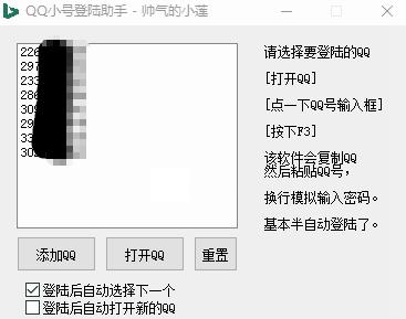 QQ小号快速登陆助手截图0