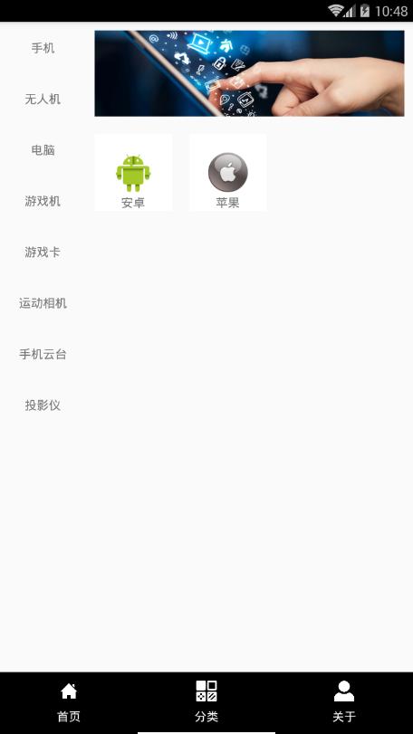 易游电子app截图