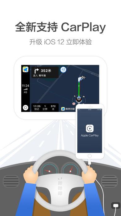 高德地图手机版(高德地图iPhone版)截图