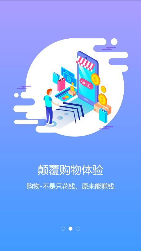 微易联app截图