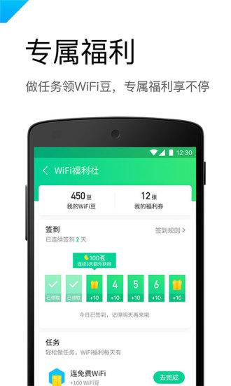 腾讯WiFi管家(腾讯WiFi管理软件)截图