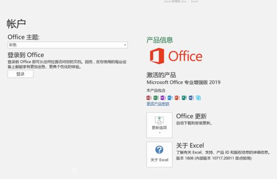 Microsoft Office 2019官方正式版截图0