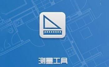 角度�y量app
