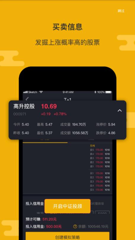 中证投顾app截图