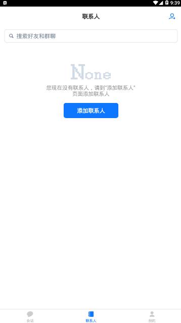 我联系app截图