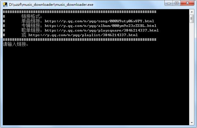 qq音乐命令行下载器(music downloader)截图0