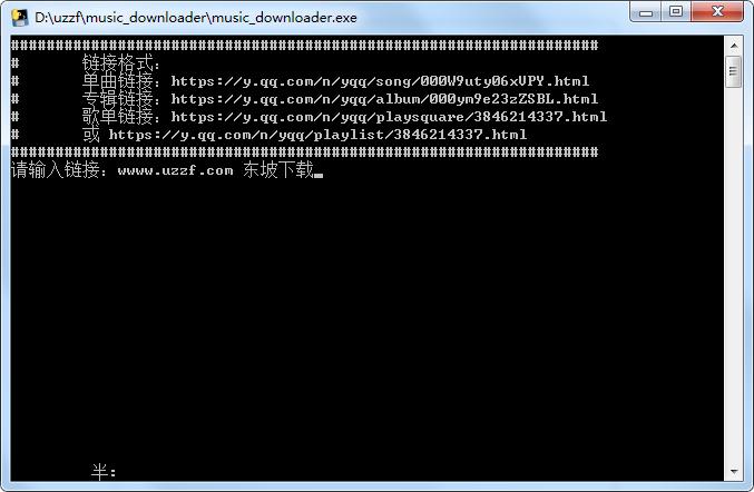 qq音乐命令行下载器(music downloader)截图1