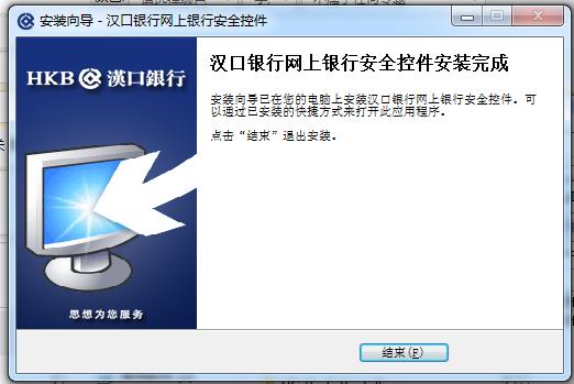 武汉住房公积金登录安全控件截图0