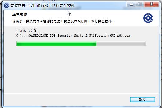 武汉住房公积金登录安全控件截图1