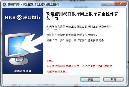 武汉住房公积金登录安全控件截图2