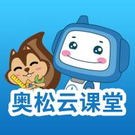 奥松云课堂app