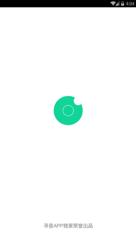 寻音app截图