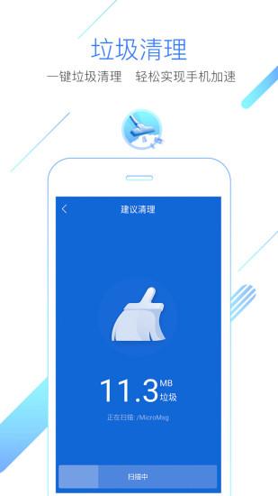 猎豹浏览器极速版app截图