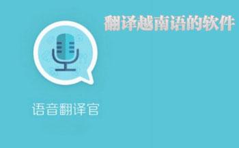翻译越南语的软件
