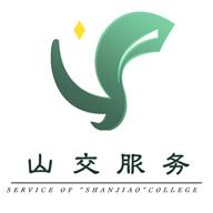 山交服务app(山东交通学院生活服务软件)