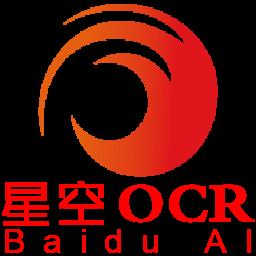星空OCR汉字识别2.5.63X 绿色版