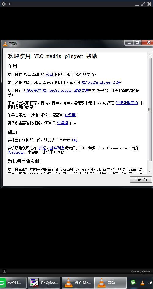 VLC绿色美化版(VLC Portable)截图0