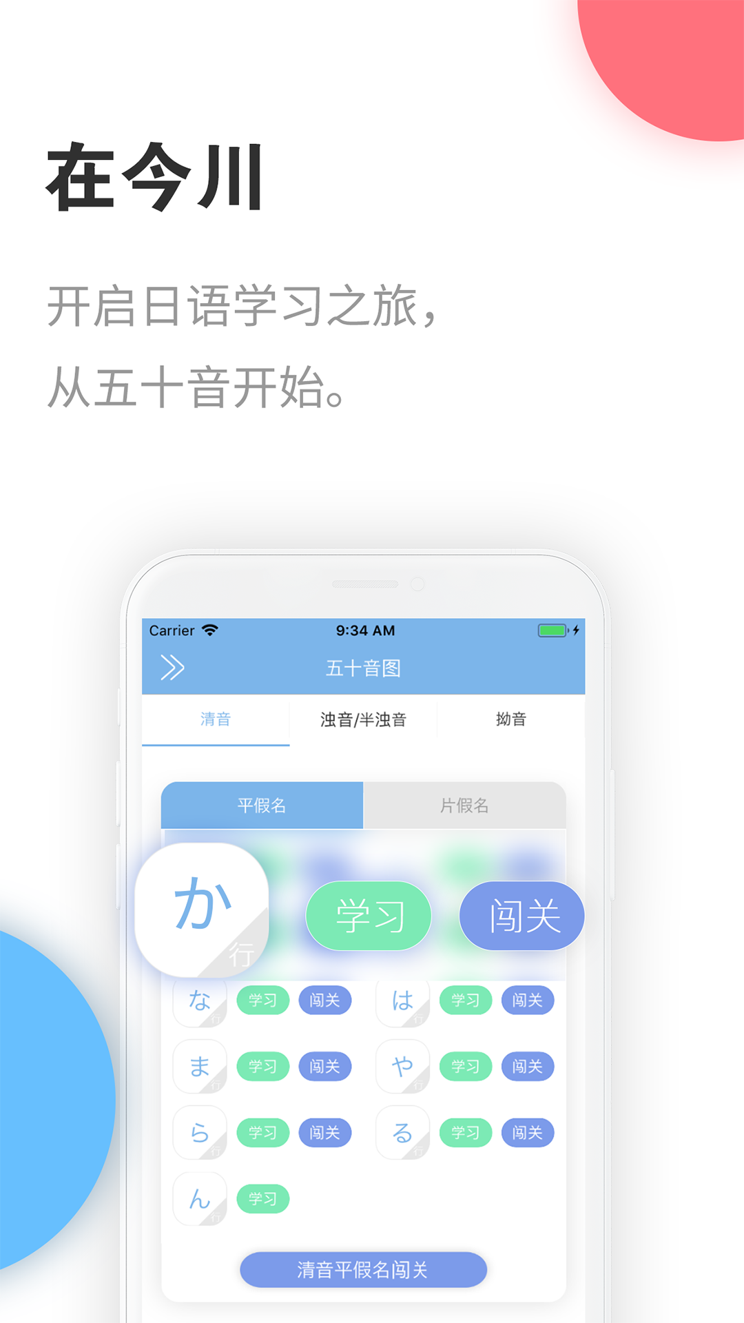 今川日语app下载截图