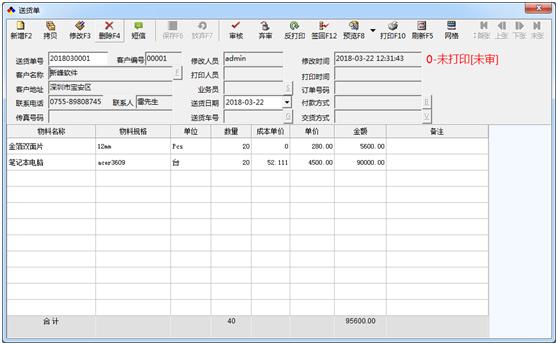 新峰仓库管理系统截图1