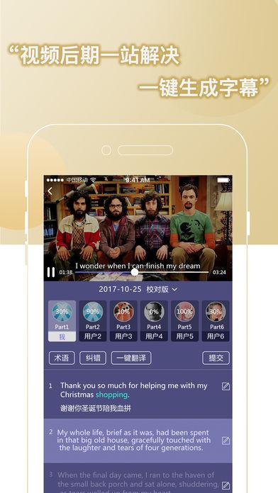 人人译视界app苹果版截图