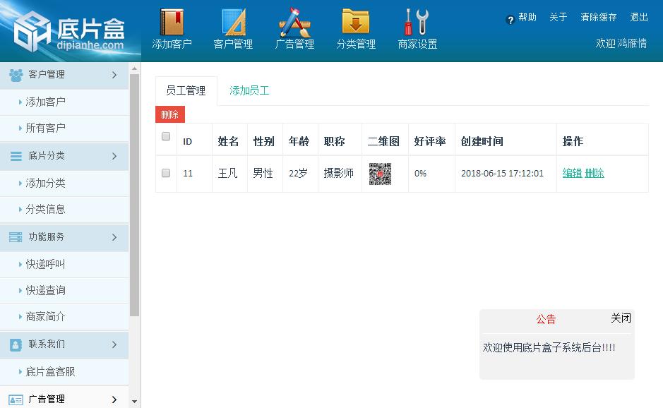 底片盒软件(影楼底片下载管理系统)截图1
