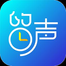 讯飞留声app