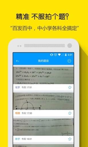 小猿搜题app截图