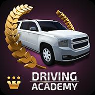 汽车驾驶学院2018(Driving AcaDemy)