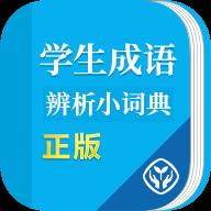 学生成语辨析小词典app