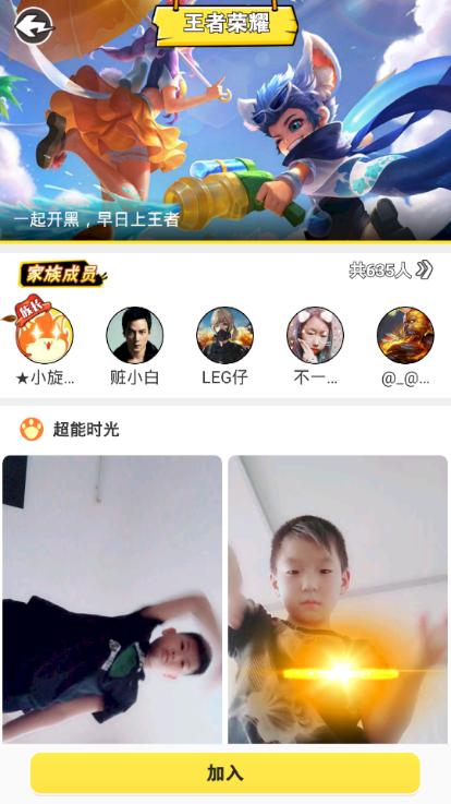 Saiya闪光app截图