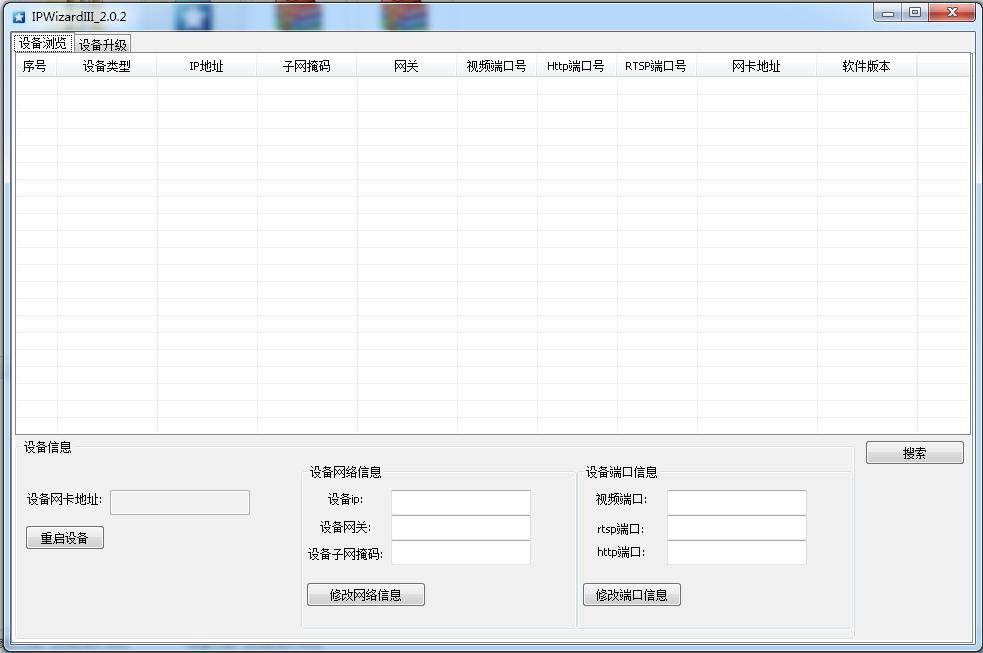 欣智恒KV-Q(IP配置工具)截图0