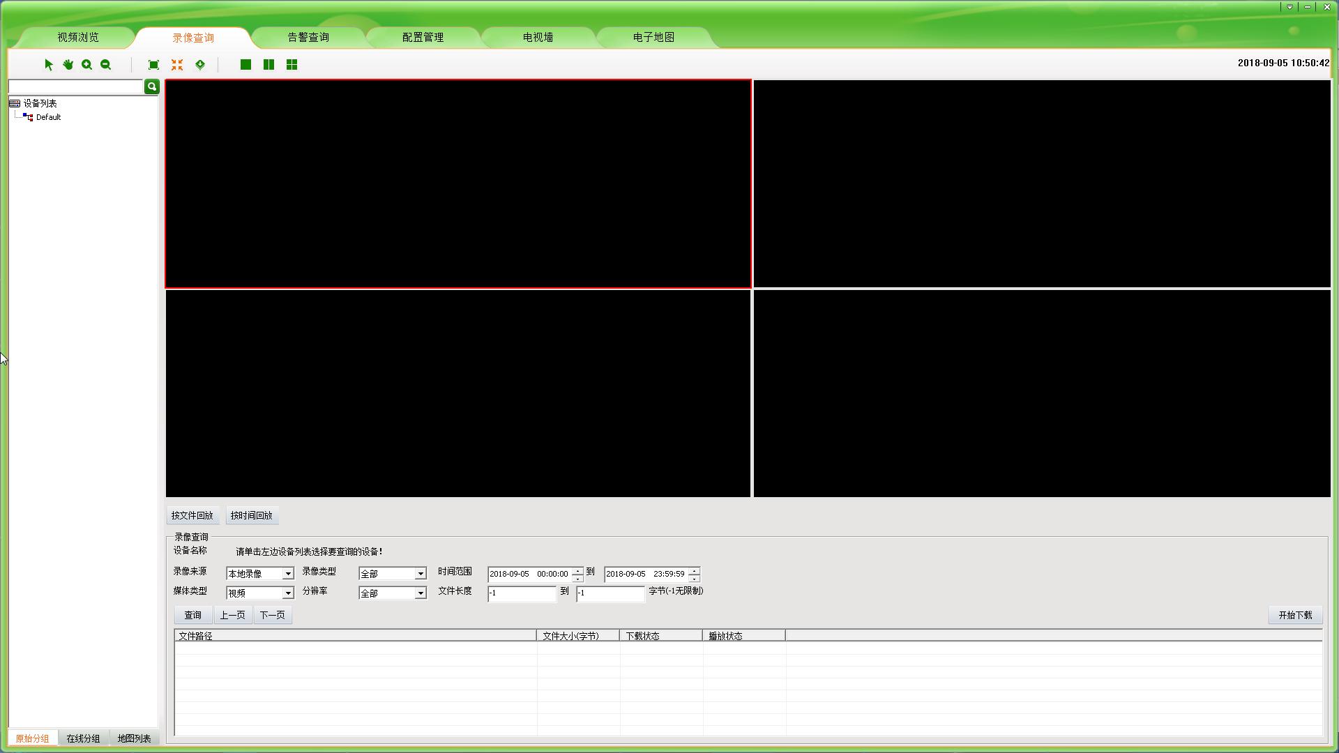 欣智恒KV-T客户端软件(UC2视频监控客户端)截图0