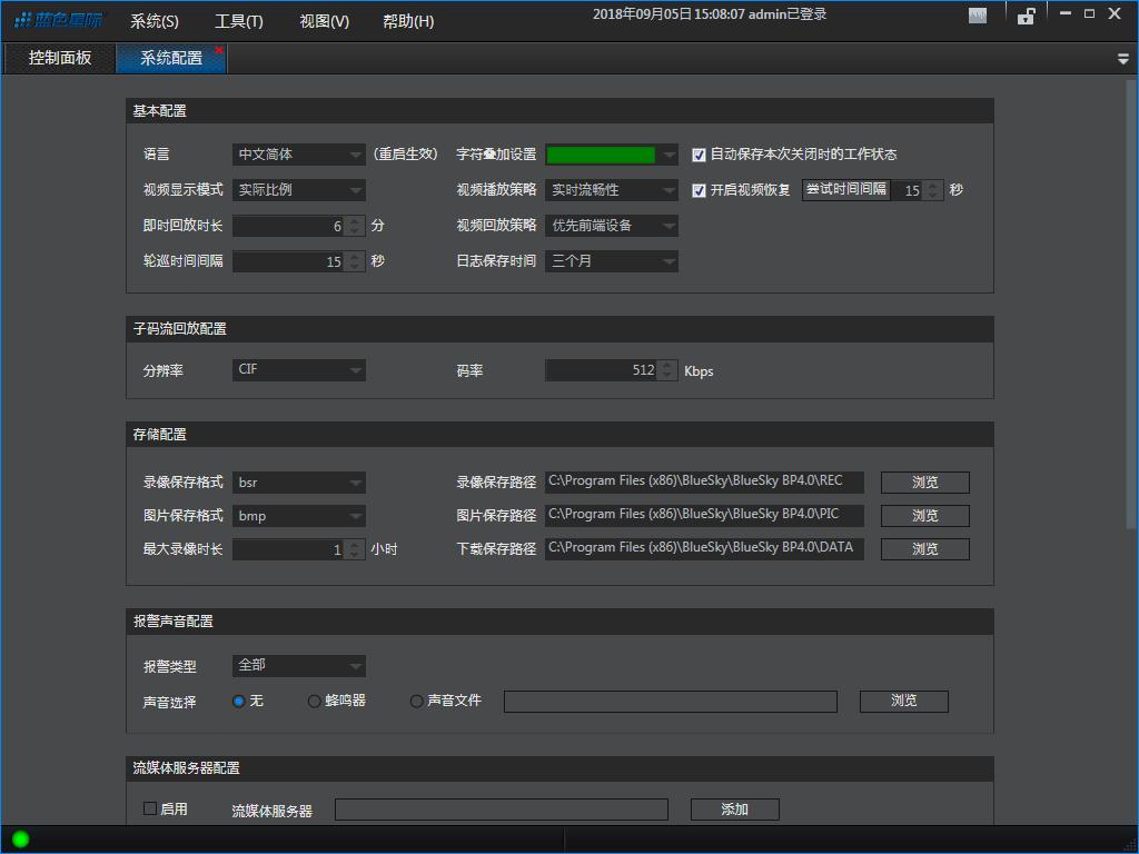 蓝色星际网络监控客户端软件截图1